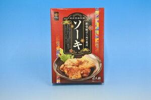 ソーキ|沖縄土産|沖縄料理|豚肉料理[食べ物>お肉>ソーキ]
