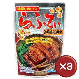 沖縄の味じまん らふてぃ(ラフテー) ゴボウ入り 165g 3袋セット 沖縄土産 B級グルメ[食べ物>お肉>ラフテー]【6_1ss】