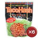 オキハム タコハッシュ ロングタコス 75g 6袋セット|沖縄土産|保存食[食べ物>缶詰>コンビーフハッシュ]