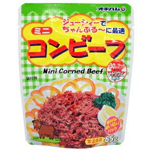 オキハム ミニコンビーフ 65g|沖縄土産|保存食[食べ物>缶詰>コンビーフ]