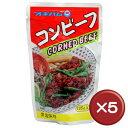 オキハム コンビーフ 135g 5袋セット 沖縄土産 保存食[食べ物>缶詰>コンビーフ]【point2】