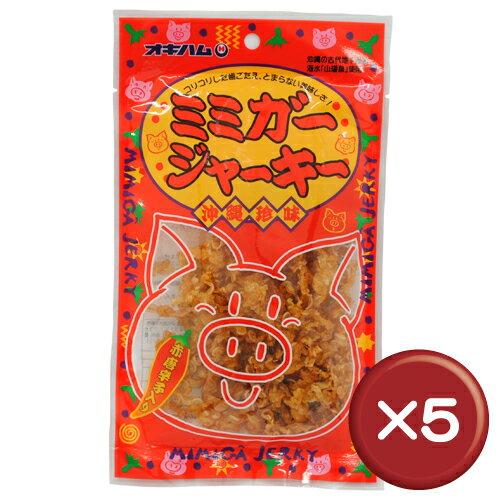 オキハム ミミガージャーキー 28g 5袋セット|沖縄土産|おつまみ[食べ物>おつまみ>ジャーキー]ss201806