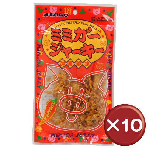 オキハム ミミガージャーキー 28g 10袋セット|沖縄土産|おつまみ[食べ物>おつまみ>ジャーキー]ss201806