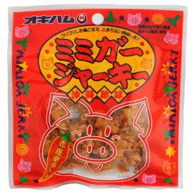 オキハム ミミガージャーキー 10g 沖縄土産 おつまみ[食べ物>おつまみ>ジャーキー]