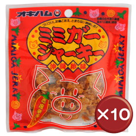 オキハム ミミガージャーキー 10g 10袋セット|沖縄土産|おつまみ[食べ物>おつまみ>ジャーキー]