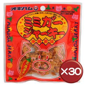 オキハム ミミガージャーキー 10g 30袋セット 沖縄土産 おつまみ[食べ物>おつまみ>ジャーキー]