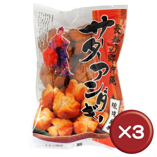 琉球銘菓 サーターアンダギー 3袋セット 沖縄土産[食べ物>お菓子>サーターアンダギー]