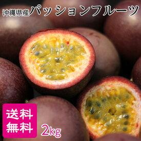 沖縄県産 パッションフルーツ ご家庭用 2kg 【送料込】