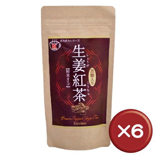 琉球黒糖 生姜紅茶(黒糖入り) 180g 6袋セットビーグレン・ジンゲロール・ショウガオール||冷え性|魔女たちの22時[飲み物>お茶>生姜紅茶]