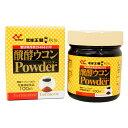 醗酵ウコンパウダー 100g入りクルクミン||[健康食品>サプリメント>ウコン]【point10】