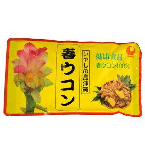 比嘉製茶 春ウコン粉(袋入) 100gクルクミン・マグネシウム[健康食品>サプリメント>ウコン]