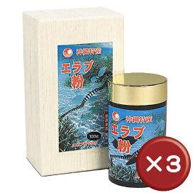 【送料無料】比嘉製茶 エラブ粉 100g 3個セットアミノ酸・必須アミノ酸・DHA|健康|沖縄|サプリメント|比嘉製茶[健康食品>サプリメント>イラブー]