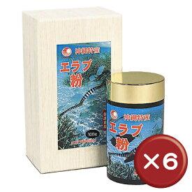 【送料無料】比嘉製茶 エラブ粉 100g 6個セットアミノ酸・必須アミノ酸・DHA|健康|沖縄|サプリメント|比嘉製茶[健康食品>サプリメント>イラブー]