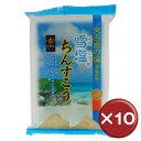 雪塩ちんすこう(袋) 16個入 10袋セット|プレゼント|お取り寄せ|マース[食べ物>お菓子>ちんすこう]