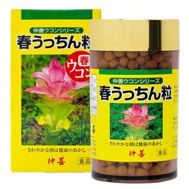 春うっちん粒 700粒ポリフェノール・クルクミン・精油成分|[健康食品>サプリメント>ウコン]