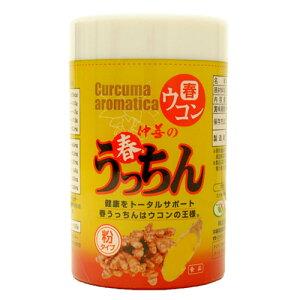 春うっちん粉 100gポリフェノール・クルクミン・精油成分|[健康食品>サプリメント>ウコン]