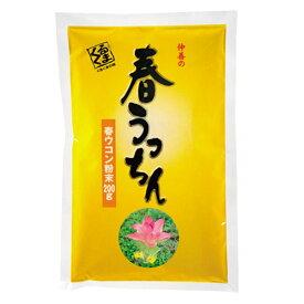 春うっちん粉 袋入 200gポリフェノール・クルクミン・精油成分 健康食品 サプリメント ウコン メール便発送 同梱不可 日時指定不可