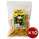 【送料無料】秋ウコンスライス 100g 10袋セットクルクミン|お取り寄せ[飲み物>お茶>ウコン茶]