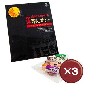 琉球王国伝承ちんすこう 大(40袋入り) 3個セット|お菓子|クッキー|おやつ[食べ物>お菓子>ちんすこう]