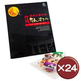 【送料無料】琉球王国伝承ちんすこう 大(40袋入り) 24個セット|お菓子|クッキー|おやつ[食べ物>お菓子>ちんすこう]