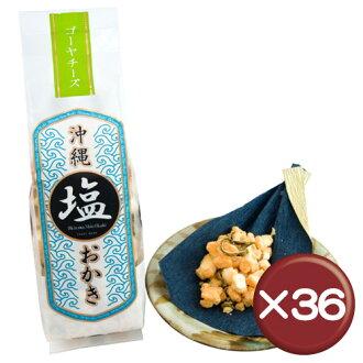 Okinawa salt okaki ( ghoyacheese ) 36 bag set-store-gift-souvenir [Food] sweets] crackers]