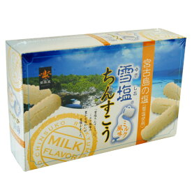 雪塩ちんすこうミルク風味(小) 24個入|おやつ|贈り物|取り寄せ[食べ物>お菓子>ちんすこう]