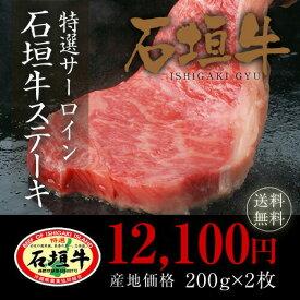 【送料無料】石垣牛ステーキ(特選サーロイン)200g×2枚入り|石垣牛|サーロインステーキ|ギフトに  沖縄