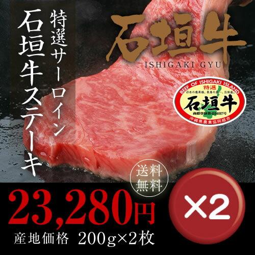 【送料無料】ブランド和牛の決定版!石垣牛ステーキ(特選サーロイン) 2箱セット|石垣牛|ステーキ|[食べ物>お肉>石垣牛]