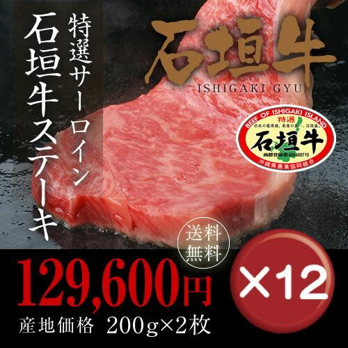 【送料無料】ブランド和牛の決定版!石垣牛ステーキ(特選サーロイン) 12箱セット|石垣牛|ステーキ|[食べ物>お肉>石垣牛]