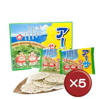 沖繩阿瑟煎餅5箱安排|煎餅|糨糊煎餅|煎餅|藍|阿瑟|藍糨糊|沖繩[食物>點心>煎餅]