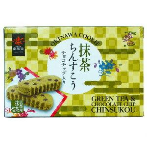 抹茶ちんすこう チョコチップ入り 大|新商品|ちんすこう|沖縄|お土産[食べ物>お菓子>ちんすこう]【point10】