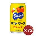 【送料無料】沖縄バヤリース オレンジ (350ml)1箱(24本入り) 3箱セット|バヤリース|沖縄限定|ジュース[飲み…