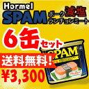 【送料無料】減塩スパム(SPAM)・ポークランチョンミート 6缶セット|沖縄土産|保存食[食べ物>缶詰>ポークランチョンミート]