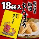 新垣ちんすこう 中|沖縄土産|ランキング|おすすめ[食べ物>お菓子>ちんすこう]