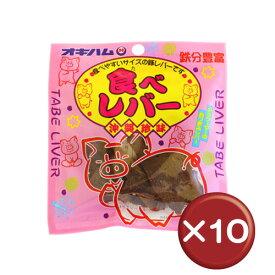 食べレバー 15g 10袋セット|レバー|豚肉|鉄分補給[食べ物>おつまみ>豚肉加工品]