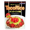 タコライスの素 1人前|タコライス|沖縄料理|タコスミート[食べ物>沖縄料理>タコライス]
