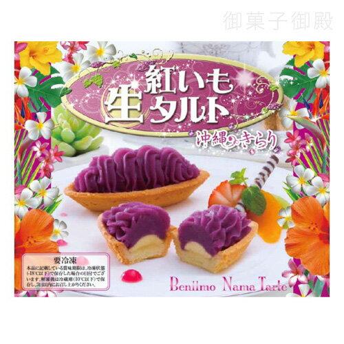 御菓子御殿 紅いも生タルト(6個入り)[食べ物>スイーツ・ジャム>紅芋タルト]