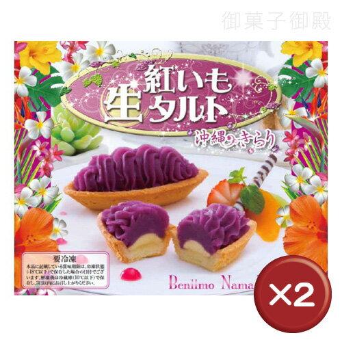 御菓子御殿 紅いも生タルト(6個入り) 2箱セット[食べ物>スイーツ・ジャム>紅芋タルト]