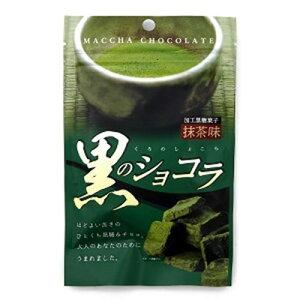 黒のショコラ 抹茶味|琉球黒糖|大人スイーツ|まっちゃ[食べ物>お菓子>黒糖]