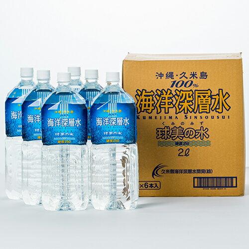 球美の水 硬度250 2L 6本セット|久米島|海洋深層水|通販[飲み物>ソフトドリンク>水・ミネラルウォーター]