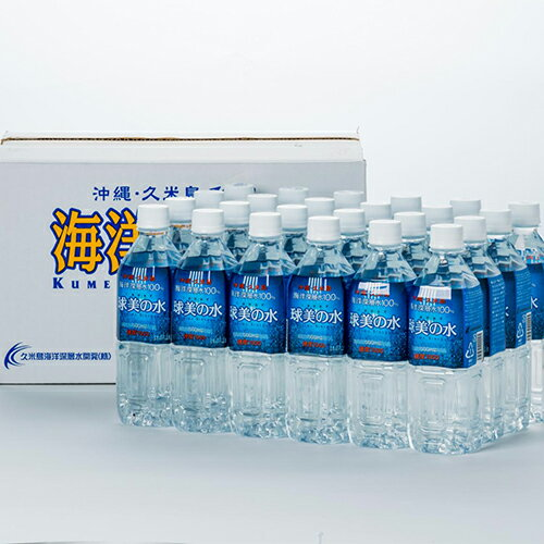 【送料無料】球美の水 硬度1000 500ml 24本セット|久米島|海洋深層水|通販[飲み物>ソフトドリンク>水・ミネラルウォーター]