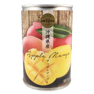 沖縄県産アップルマンゴー缶詰|マンゴー|沖縄マンゴー|マンゴー缶[食べ物>フルーツ>マンゴー]