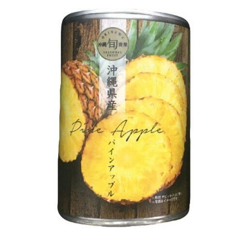 沖縄県産パインアップル缶詰|パイナップル|パイン|パイン缶[食べ物>フルーツ>パイナップル]