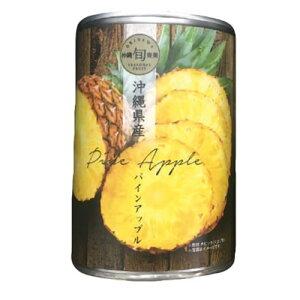 【10%OFF】沖縄県産パインアップル缶詰|パイナップル|パイン|パイン缶[食べ物>フルーツ>パイナップル]