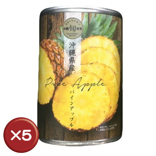 【送料無料】沖縄県産パインアップル缶詰 5個セット|パイナップル|パイン|パイン缶[食べ物>フルーツ>パイナップル]