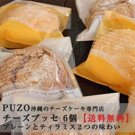 【送料込】チーズブッセ 6個セット|沖縄土産|ギフト|贈り物[食べ物>スイーツ・ジャム>ケーキ]