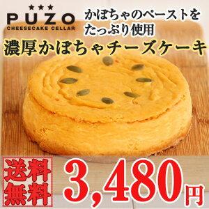 【送料込】 濃厚かぼちゃチーズケーキ||沖縄土産|ギフト|贈り物[食べ物>スイーツ・ジャム>ケーキ]