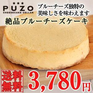 PUZO 絶品ブルーチーズのチーズケーキ 送料込沖縄土産 ギフト 贈り物
