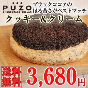 【送料込】 クッキー&クリーム|沖縄土産|ギフト|贈り物[食べ物>スイーツ・ジャム>ケーキ]