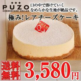 PUZO 極み!レアチーズケーキ 送料込 沖縄土産 ギフト 贈り物 ケーキ スイーツ